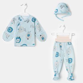 Комплект (ползунки, шапочка, распашонка) для новорождённого King, цвет голубой, рост 62 см