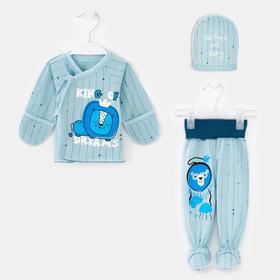 Комплект (ползунки, шапочка, распашонка) King, цвет голубой/синий, рост 56 см