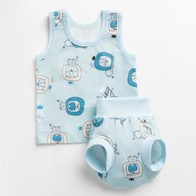 Комплект (майка, трусы) для мальчика King, цвет голубой, рост 62 см