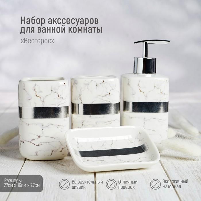 Набор аксессуаров для ванной комнаты «Вестерос», 4 предмета (мыльница, дозатор для мыла 390 мл, 2 стакана) - фото 1002295
