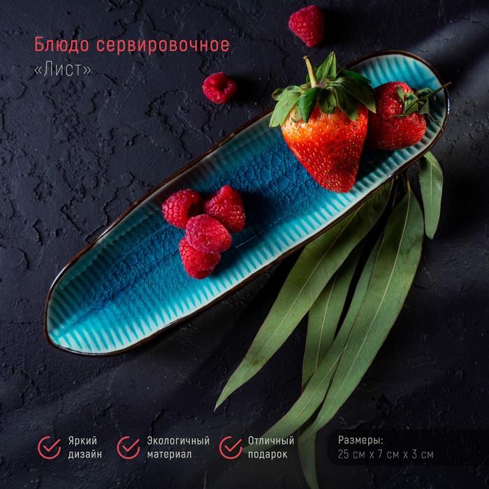 Блюдо сервировочное «Таллула. Лист», 25×7×3 см, цвет голубой - фото 9214612