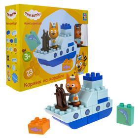 Конструктор «Коржик на корабле», 23 элемента, Три кота