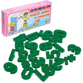 A set of magnetic numbers and signs, h35 mm, 52 pcs 00844