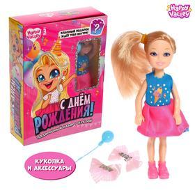 Подарочный набор с куклой и аксессуарами «С Днём рождения!»