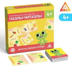 Развивающая игра-домино «Пазлы-читазлы. Фрукты, овощи и ягоды», 4+