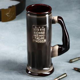 """{{photo.Alt    photo.Description    'Пивной бокал """"Хоть и не военный, все равно пацан отменный"""", цвет серый, 0.75 л'}}"""