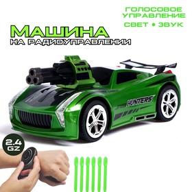 Машина радиоуправляемая «Турбо Дрифт», голосовое управление, стреляет ракетами, цвет зеленый