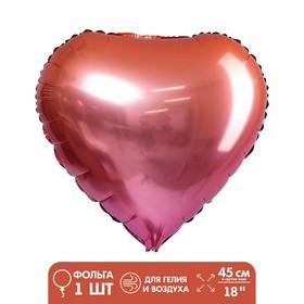 """Шар фольгированный  сердце 18"""" """"Сердце"""" градиент розовый"""