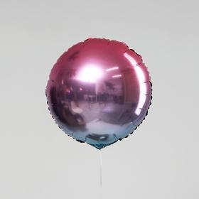 """Шар фольгированный  круг 18"""" """"Круг"""" градиент фиолетовый"""