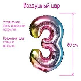"""Шар фольгированный цифра 32"""" """"3"""" голография, градиент фиолетовый"""
