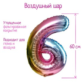 """Шар фольгированный цифра 32"""" """"6"""" голография, градиент фиолетовый"""