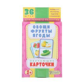 """Карточки обучающие """"Овощи, фрукты, ягоды"""" 36 шт., 12,5 х 8,7 см"""