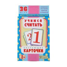 """Карточки обучающие """"Учимся считать"""" 36 шт., 12,5 х 8,7 см"""