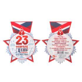 """Медаль """"23 февраля"""" глиттер, красная пилотка"""