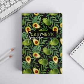 Скетчбук А5 180 листов Avocado