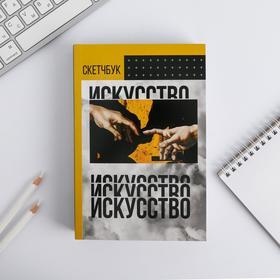 """Скетчбук А5 180 листов """"ИСКУССТВО"""""""