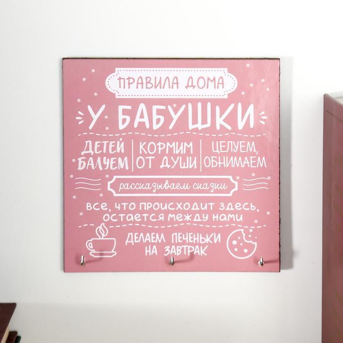"Ключница ""Правила дома у бабушки"" - фото 860281"