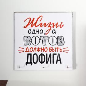 Ключница 'Жизнь одна' Ош