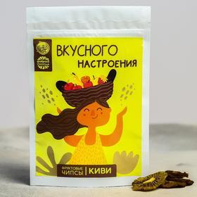 Чипсы из фруктов «Вкусного настроения», киви, 25 гр.
