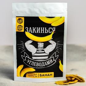 Чипсы из фруктов «Закинься углеводами», банан, 25 гр.