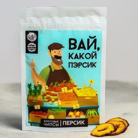 Чипсы из фруктов «Вай, какой пэрсик», персик, 25 гр.