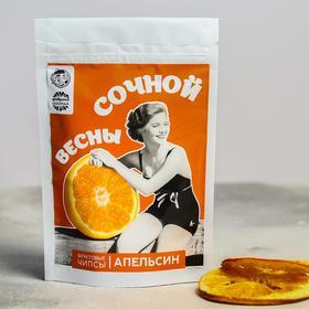 Чипсы из фруктов «Сочной весны», апельсин, 25 гр.
