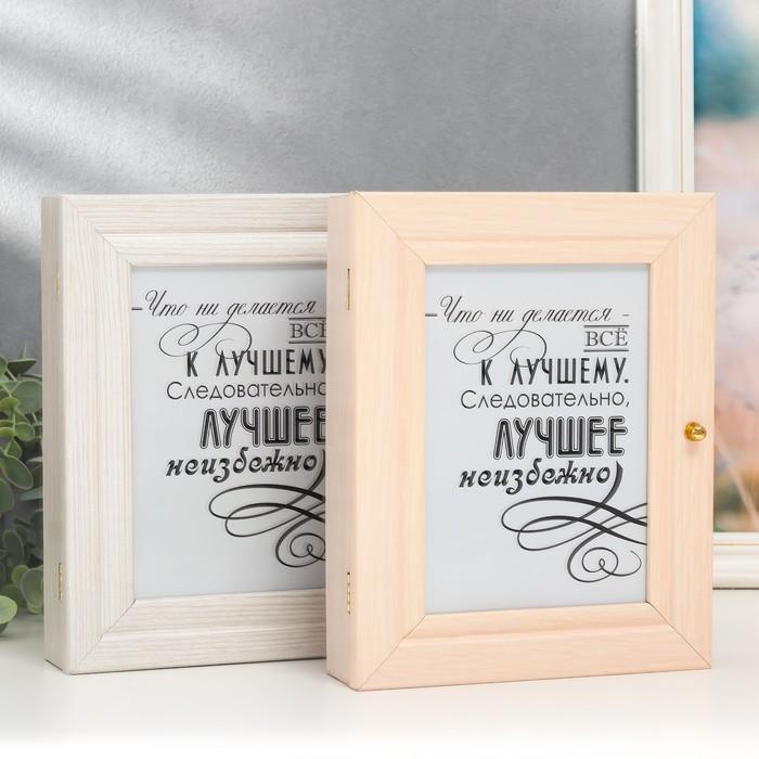 """Ключница """"Всё к лучшему""""  19х24 см - фото 860339"""