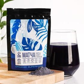 Матча premium Organic superfood, голубой чай, 50 г.
