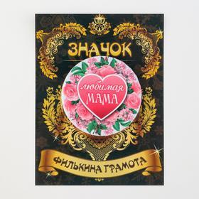 "Icon ""Beloved mother"" 5,6 cm"