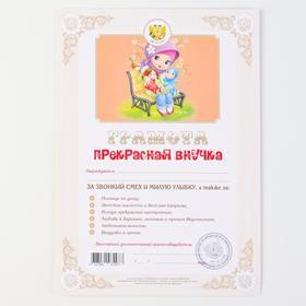 """Diploma """" Beautiful granddaughter"""""""