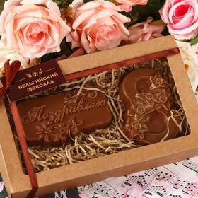Шоколадные фигурки, 2 в 1 «Поздравляю + Восьмёрка и нарциссы», 160 г