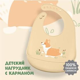 Нагрудник силиконовый, с карманом «Собачка», цвет бежевый
