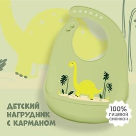 Нагрудник силиконовый, с карманом «Динозавр», цвет зеленый