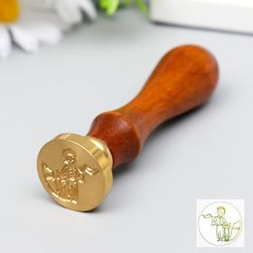 """Печать для сургуча с деревянной ручкой """"Маленький принц и лис"""" 9х2,5х2,5 см"""