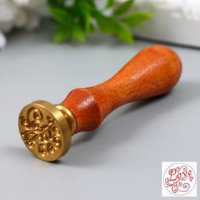 """Печать для сургуча с деревянной ручкой """"Love и узоры"""" 9х2,5х2,5 см"""