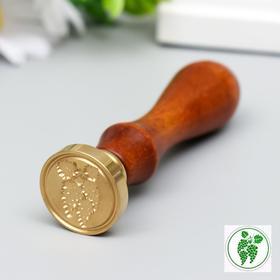 """Печать для сургуча с деревянной ручкой """"Виноград"""" 9х2,5х2,5 см"""