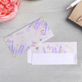 "Gift envelope ""Lavender"", 17.6 × 8.8 cm"
