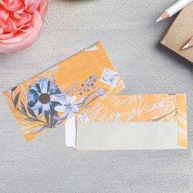 """Gift envelope """"Inspiration"""", 17.6 × 8.8 cm"""