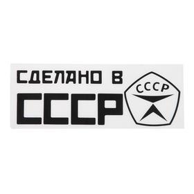 """Наклейка на авто 20×6.6 см, """"СССР"""", черный"""