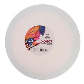Холст круглый на подрамнике d-40 см, 1.5 см, хлопок 100%, акриловый грунт, среднезернистый, 380 г/м²