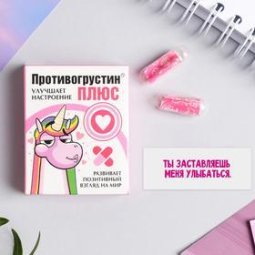 Пожелания в коробочке «Противогрустин», 10 пожеланий