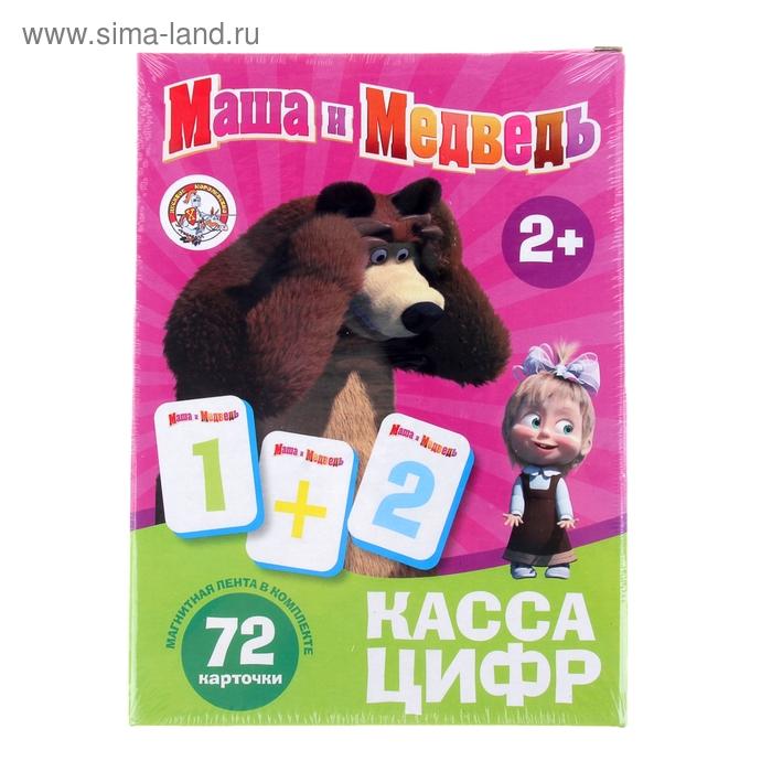 """Касса цифр на магнитах """"Маша и Медведь"""""""