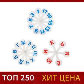 Набор касс-вееров Calligrata, 3 штуки, гласные, согласные и цифры от 1 до 20, европодвес Ош