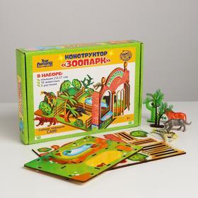 Конструктор «Зоопарк»