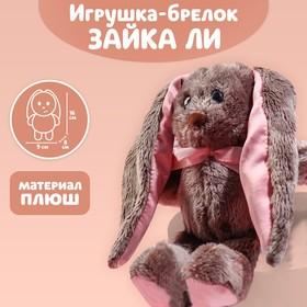 Мягкая игрушка-брелок «Малышка Li» зайка