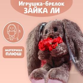 Мягкая игрушка-брелок «Милый Lu» зайка