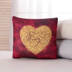 Подушка-антистресс «Люблю тебя», с открыткой
