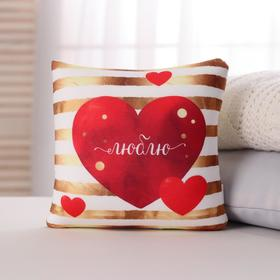 Подушка-антистресс «Люблю…», с открыткой