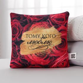 Подушка-антистресс «Тому, кого люблю», розы, открытка