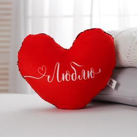 Подуша-антистресс «Люблю», сердце, открытка